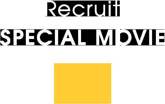 Recruit special movie